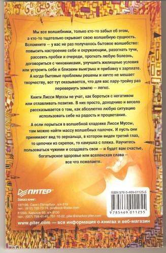 Диета Лисси Мусси - zhirovye-diety