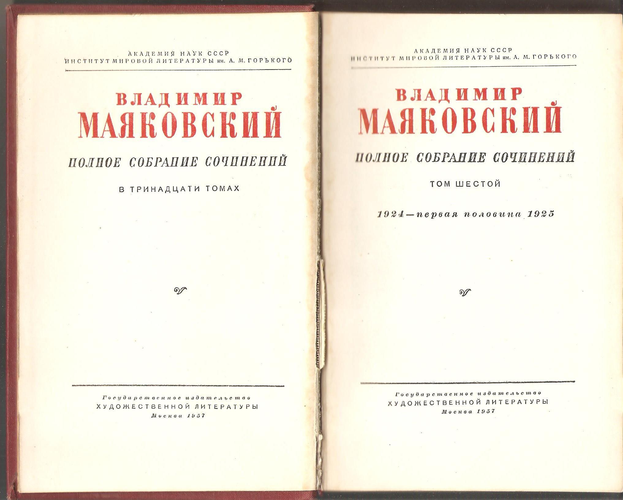 В. Маяковский. Избранное 003.jpg