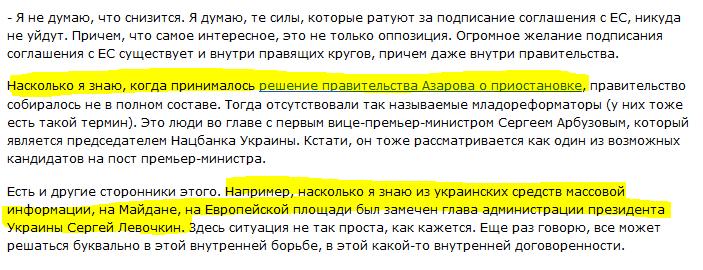 ЛЕВОЧКИН.PNG