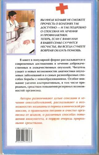 Онкологические заболевания 002.jpg