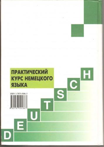 Практический курс немецкого языка 002.jpg