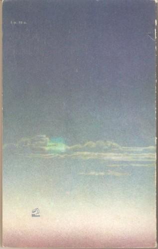 А. Сент-Экзюпери. Планета людей 002.jpg