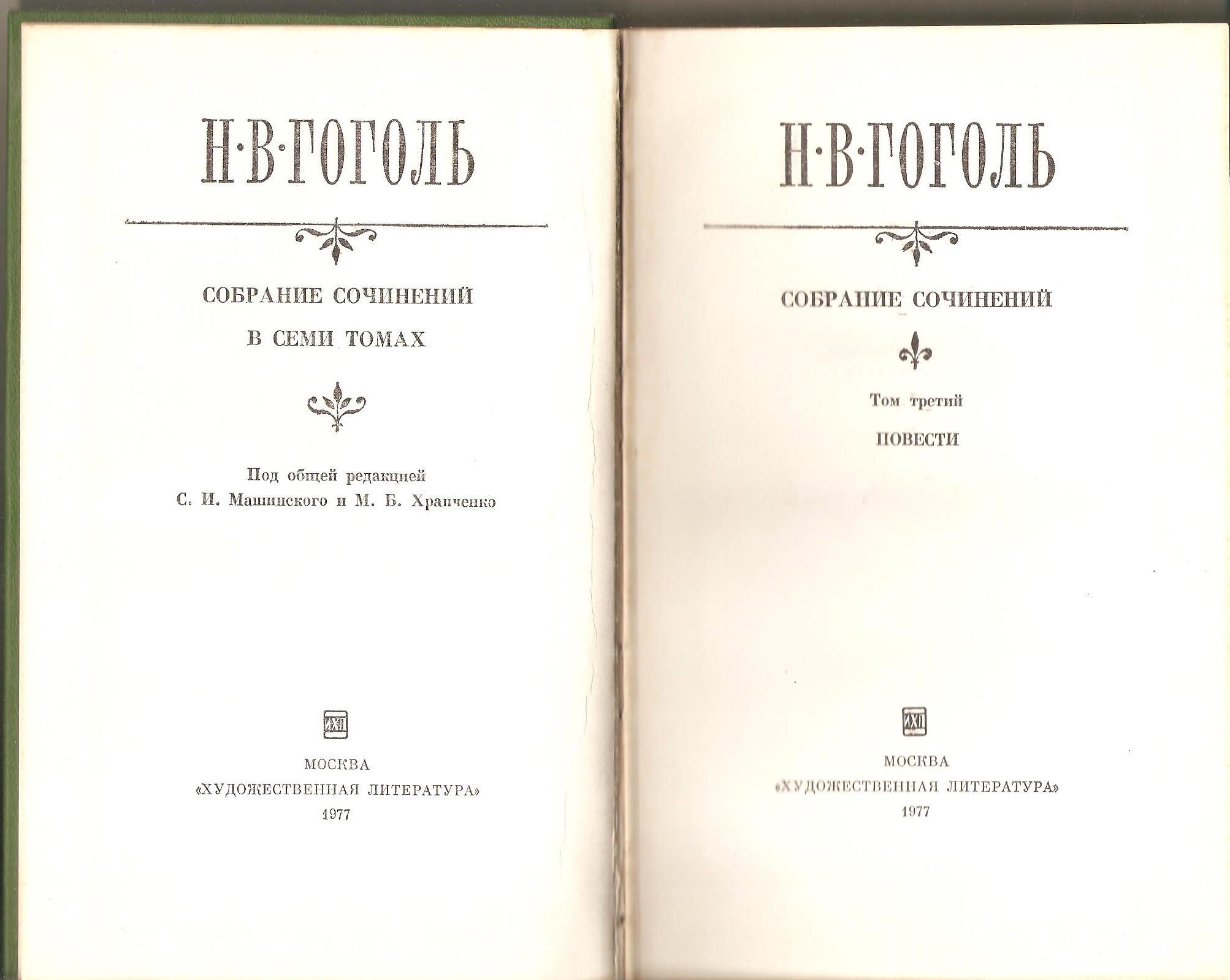 Н. Гоголь. Собрание сочинений 003.jpg
