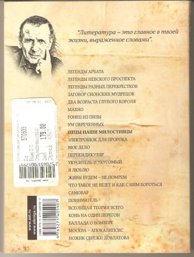М. Веллер Отцы наши милостивцы 002.jpg