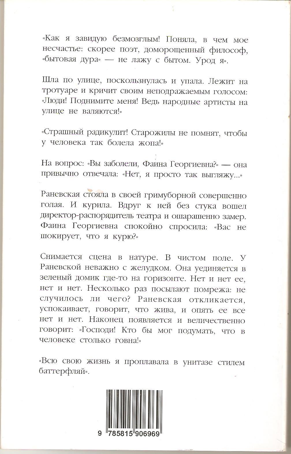 Фаина Раневская 002.jpg