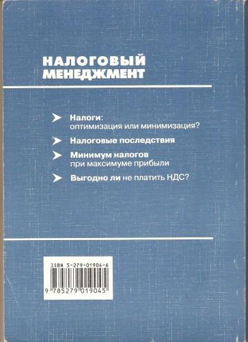 Налоговый менеджмент 002.jpg
