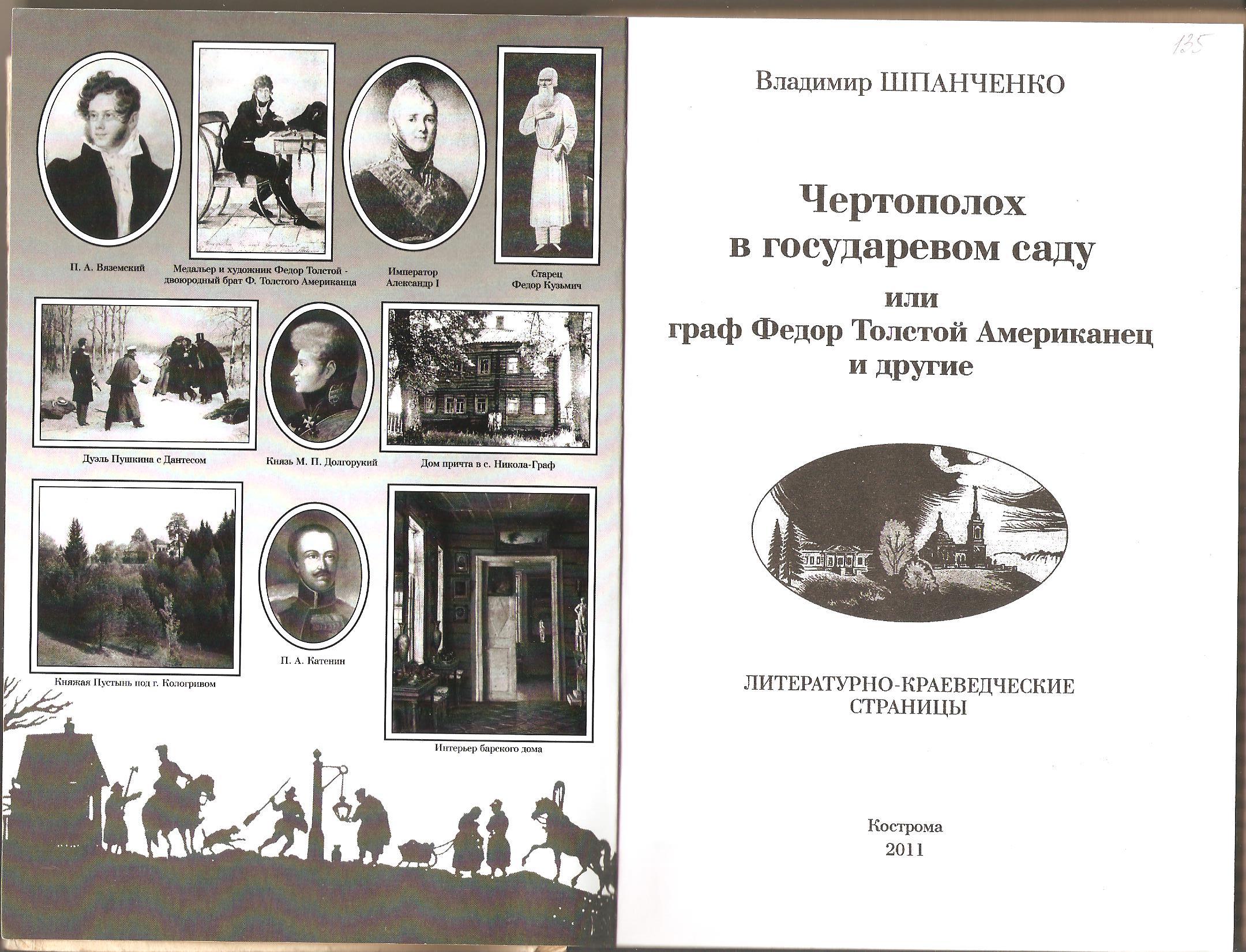 Шпанченко Чертополох в государевом саду 003.jpg