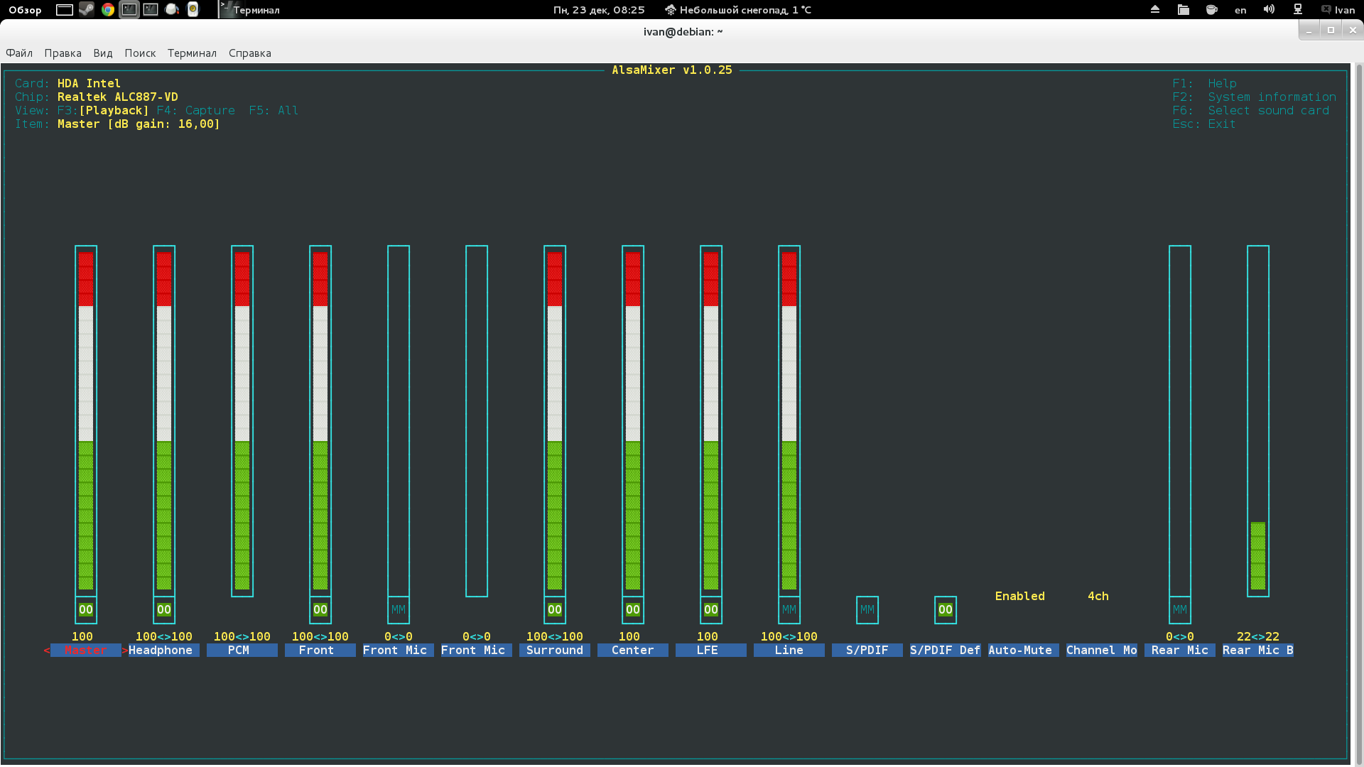 Снимок экрана от 2013-12-23 08:25:12.png