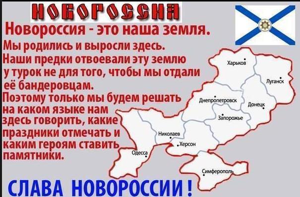 НОВОРОССИЯ.PNG