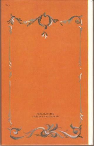 И. Тургенев. Рудин 002.jpg