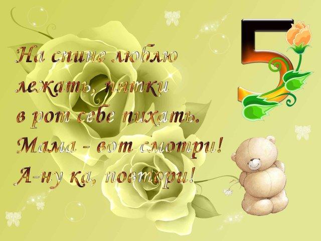 С 5 месяцами ребенка поздравления для девочки 234