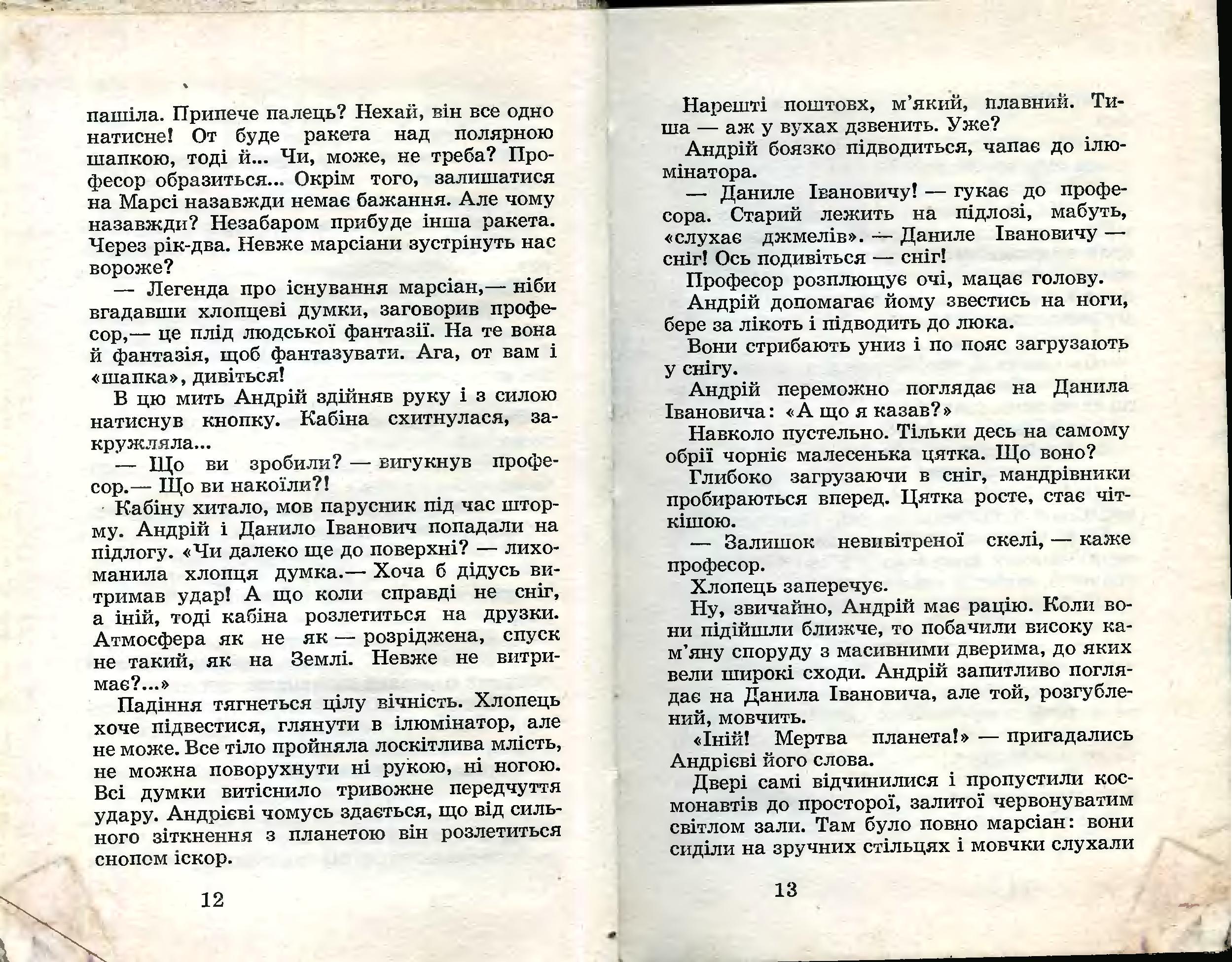 Бережний Василь - Повернення «Галактики» 1.jpg