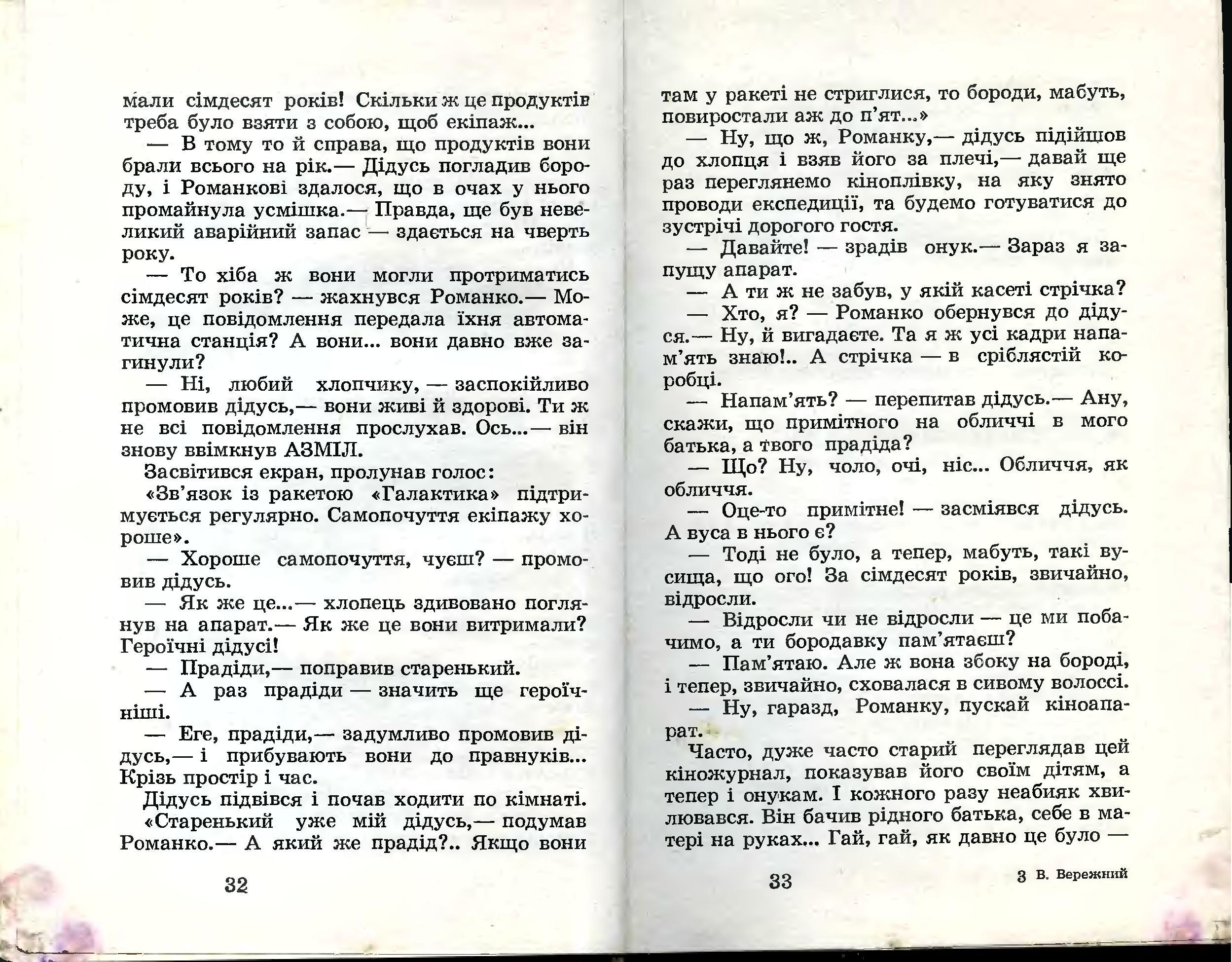 Бережний Василь - Повернення «Галактики» 4.jpg