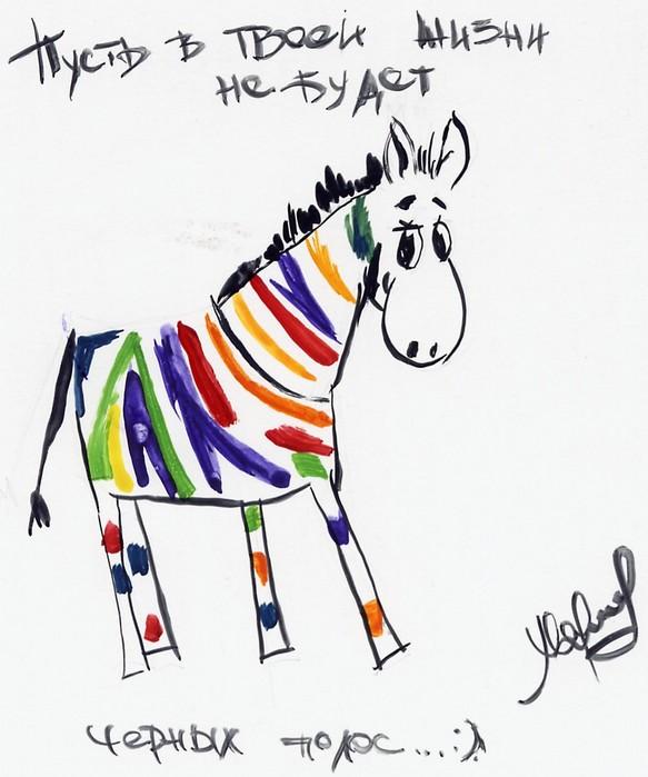 Марта, открытка зебра разноцветная