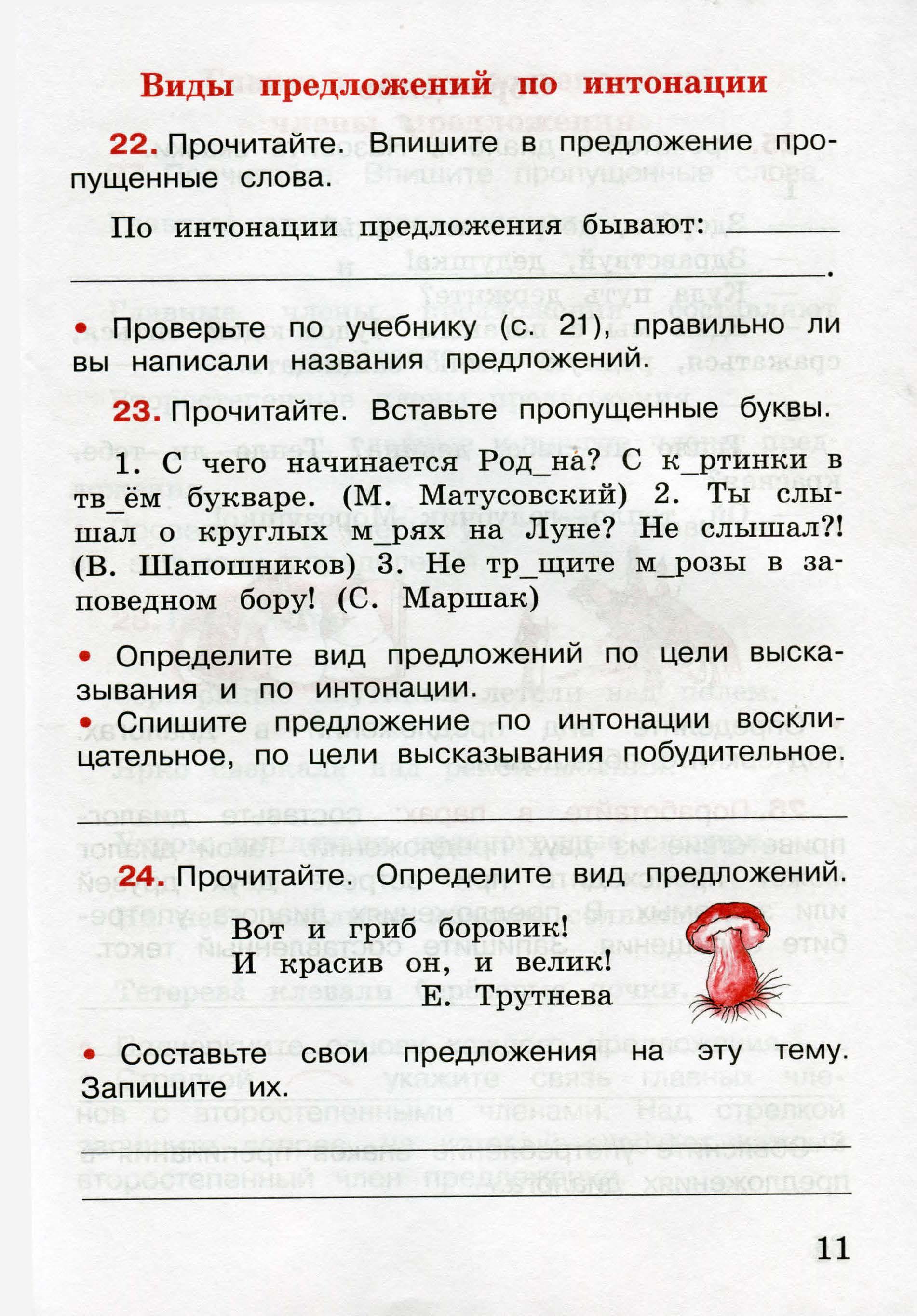 решебник по рабочей тетради по русскому языку 2 класс канакина 2часть