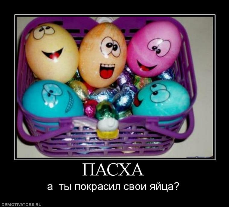 фасону прикольные картинки покраски яиц атрибуты