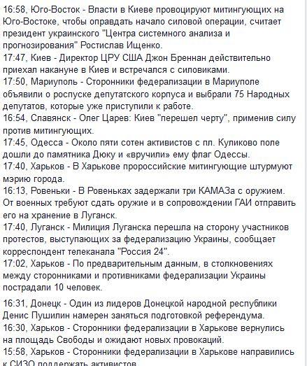 ХРОНИКА1.JPG