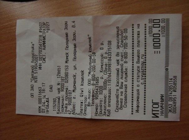 денежные переводы с восьмизначным кодом в омске продаже автомобилей Улан-Удэ